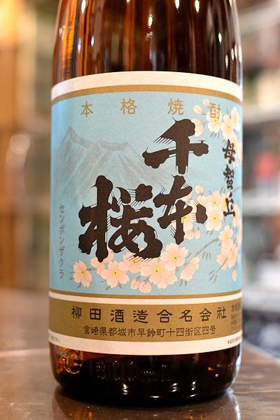千本桜 柳田酒造 芋焼酎 35年 ...