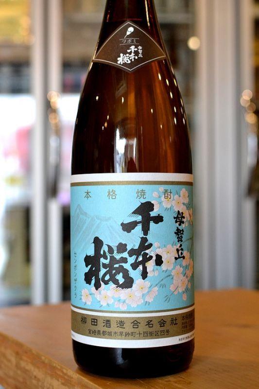 ... 桜 蕾千本桜 柳田酒造 芋焼酎