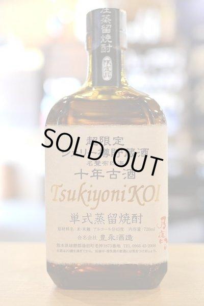 画像1: 月夜にこい シェリー樽貯蔵酒 10年古酒 720ml (1)