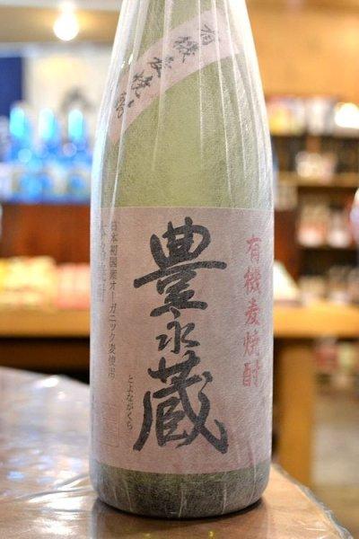 画像1: 豊永蔵 有機麦焼酎 1800ml (1)