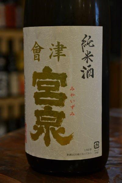 画像1: 会津宮泉 純米 1800ml (1)