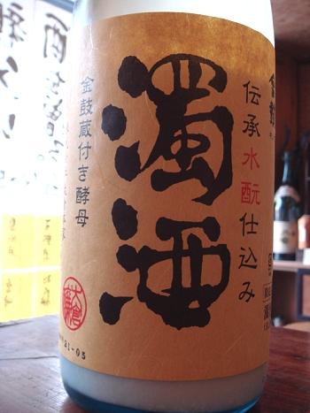 大倉,濁酒,日本酒,直汲み,中取り...